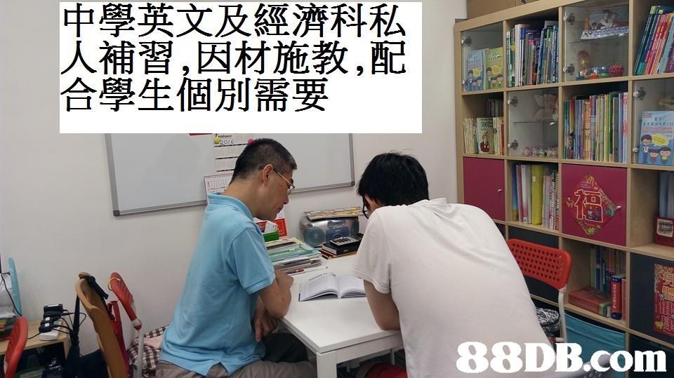 中學英文及經濟科私 人補習,因材施教,配 合學生個別需要 88DB.com  library