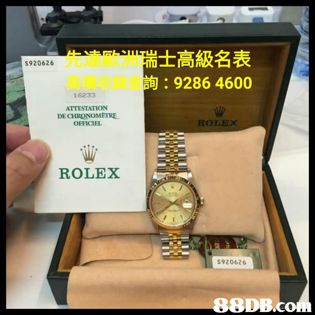 先達歐洲瑞士高級名表 高價收錶查詢: 9286 4600 s920626 16233 ATTESTATION DE CHRONOMETRE OFFICIEL ROLEX ROLEX S920626 88DB.co  product,