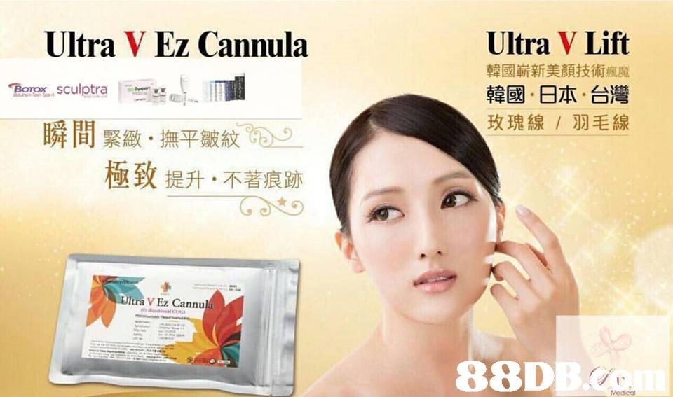 Ultra V Ez Cannula Ultra V Lift 韓國嶄新美顏技術瘋魔 韓國,日本、台灣 玫瑰線/羽毛線 瞬間緊緻,撫平皺紋。Rp 極致提升。不著痕跡 Ultra V Ez Cannu 88D  face