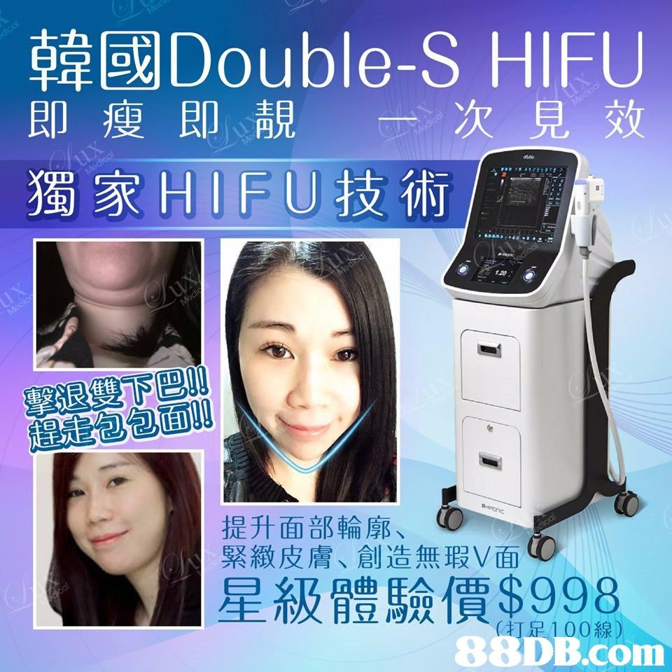 韓國Double-S HIFU 即瘦即靚 次見效 獨家HI IFU 技術/ -. 1 .20 撃退雙下巴00 趕走包包面!! 提升面部輪廓、 O 月丶刷 星級體驗價 100線) 88DB.com  product