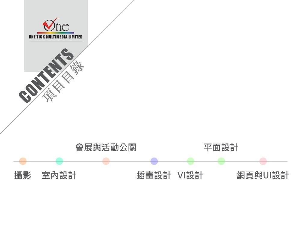 One ONE TICK MULTIMEDIA LIMITED CONTENTS 會展與活動公關 平面設計 攝影 室內設計 插畫設計 VI設計 網頁與UI設計 項目目錄  Text,Line,Font,Product,Screenshot