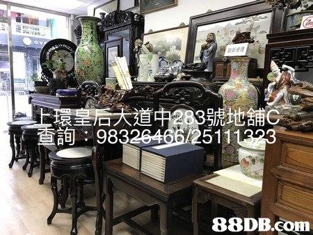 環皇悟天道中283號地舖 詢: 983 511 88DB.com  furniture