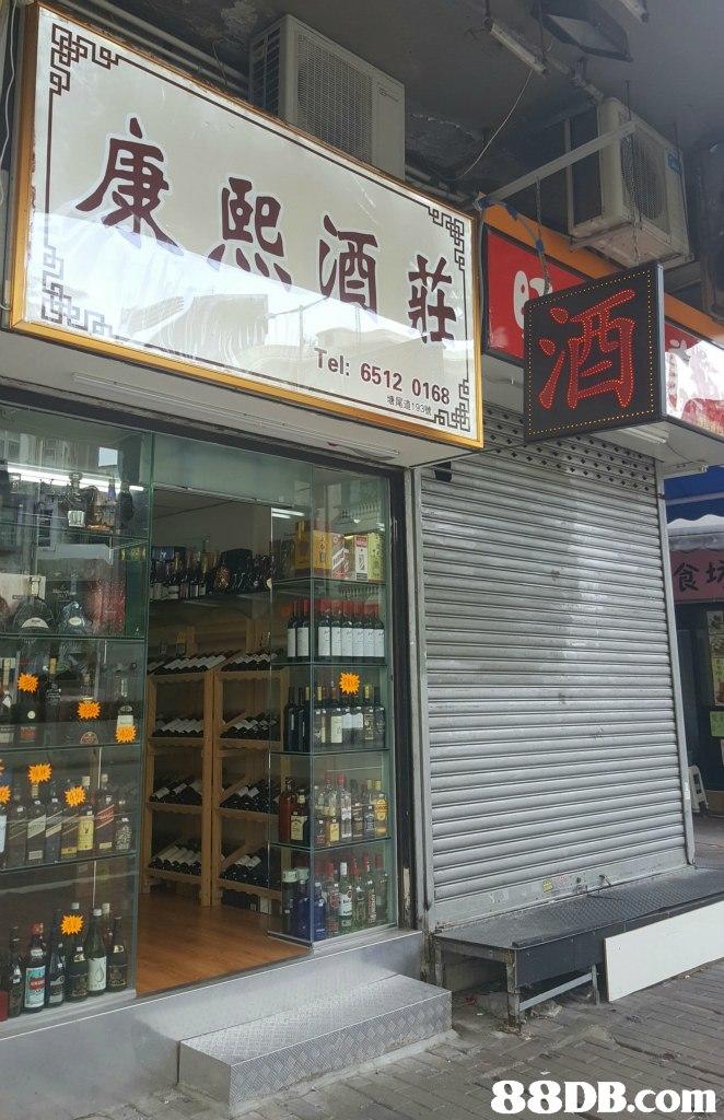康熙酒莊 Tel: 6512 0168 88DB.com  retail