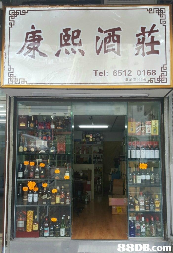康熙洒 Tel: 6512 0168 塘尾道193- CHI   retail,convenience store,