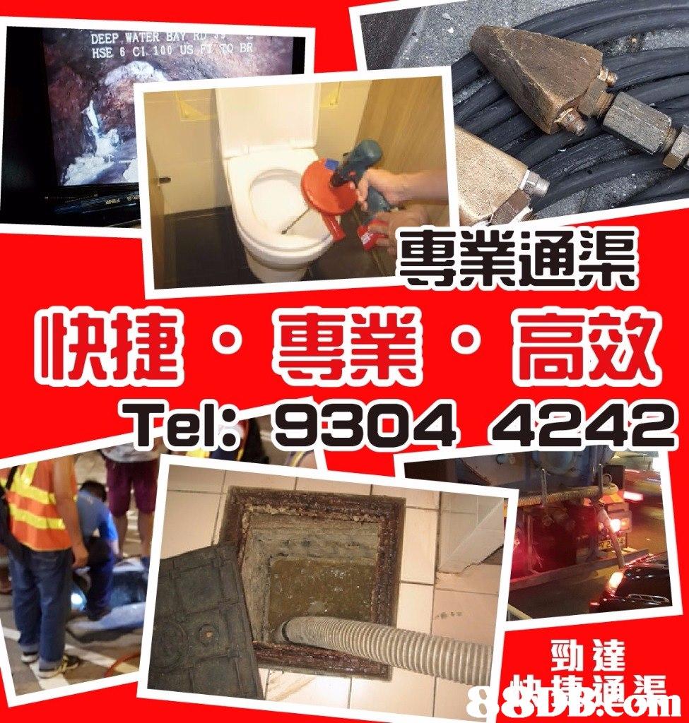 DEEP,WATER HSE 6 CI 100 US BR 專業通渠 快捷 高效 Fel: 9304 4242 勁達  product