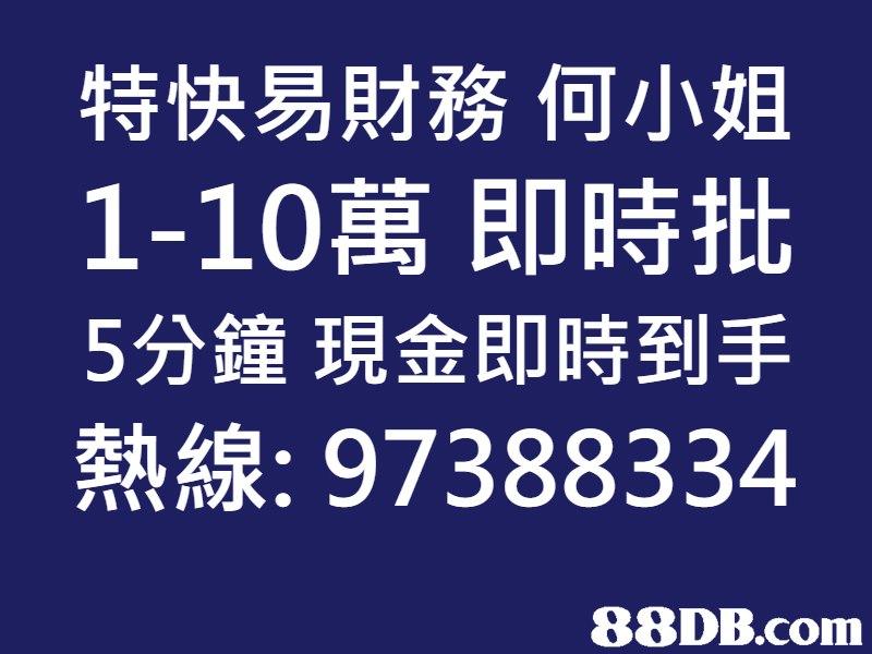 特快易財務何小姐 1-10萬即時批 5分鐘現金即時到手 熱線97388334 88DB.com  blue