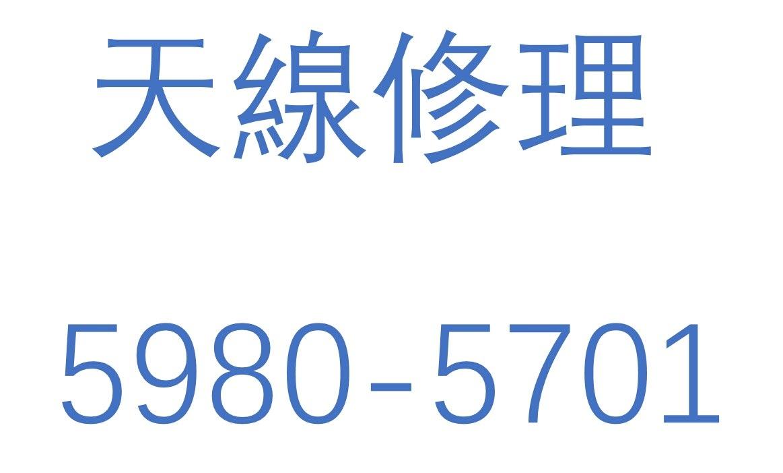 天線修理 5980-5701  blue