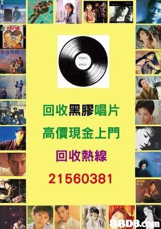 高價現金上門回收黑膠唱片/回收CD唱片 / 回收熱線 : 21560381