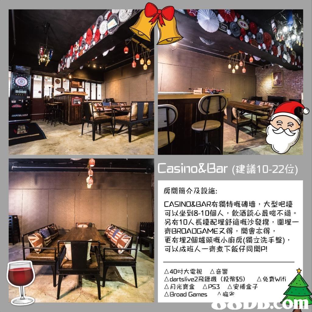 Casino&Bar (建議10-22位) 房間簡介及設施: CASINO&BAR有獨特嘅磚墻,大型吧檯 可以坐到8-10個人,飲酒談心最啱不過。 另有10人長檯配埋舒適嘅沙發櫈,圍埋 齊BROA口GAME又得,開會亦得, 更有埋2個爐頭嘅小廚房(獨立洗手盤) , 可以成班人一齊煮下飯仔同開Pl △40吋大電視 音響 Adartslive2飛鏢機(投幣$5) Δ免費Wifi △月光寶盒 △PS3 △安博盒子 △ Broad Games 麻雀 om  interior design