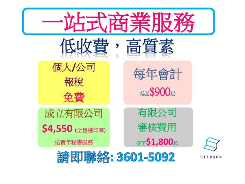 「一站式商業服務| 低收費,高質素 個人/公司 報稅 免費 成立有限公司 $4,550 (全包連印章, 每年會計 低至$900起 有限公司 審核費用 低至$1,800起 請即聯絡: 3601-5092 STEPCO  text