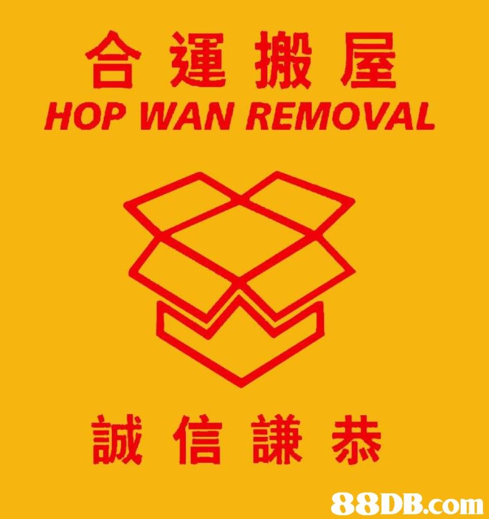 合運搬屋 HOP WAN REMOVAL 誠信謙恭 88DB.com  yellow
