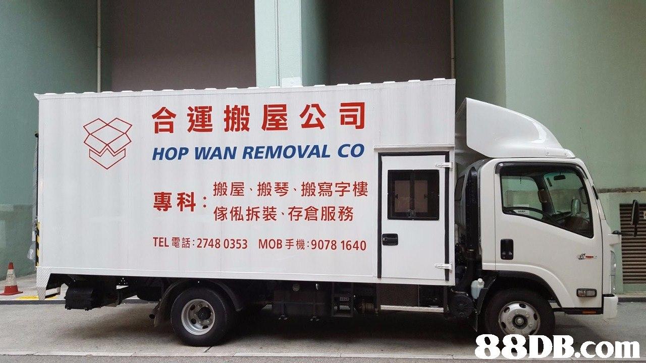 合運搬屋公司 HOP WAN REMOVAL CO 搬屋、搬琴、搬寫字樓 專科: 傢俬拆装、存倉服務 TEL電話:2 7480353 MOB手機90781640 . 88DB.com  motor vehicle