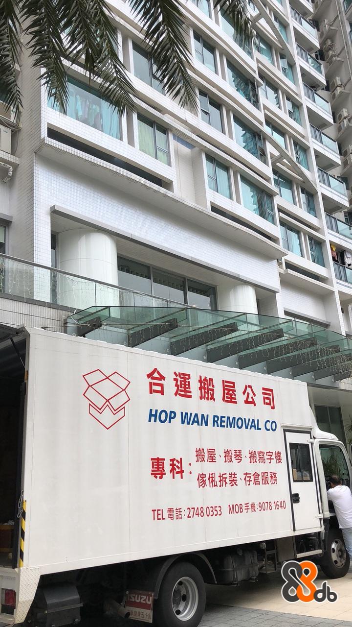 言運搬屋公司 HOP WAN REMOVAL CO 搬屋、搬琴、搬寫字樓 傢俬拆裝、存倉服務 專科: TEL電話:27480353 MOB手機90781640 ob SUZ  vehicle