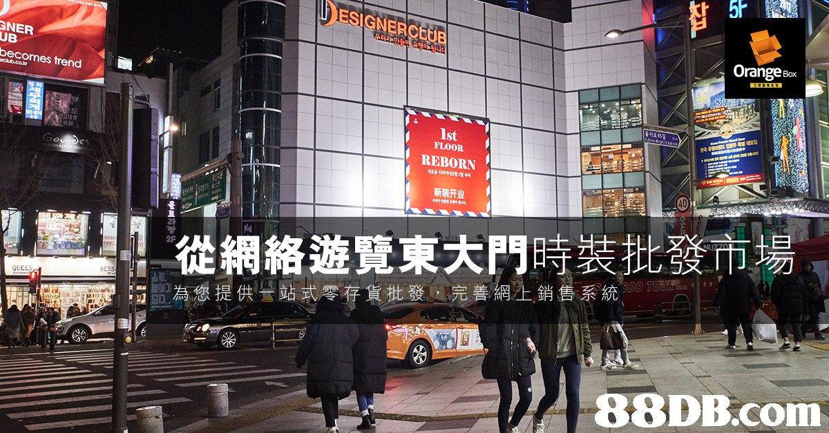5r GNERC OrangeBox NER UB becomes trend 을지로4S길 lst FLOOR 도 한국 REBORN 新装开业 40 從網絡遊覽東大門時裝批發市場 為您提供\站式零存貨批發,完善網上銷售系統 土爿 라 읗   advertising,metropolitan area,pedestrian,metropolis,city