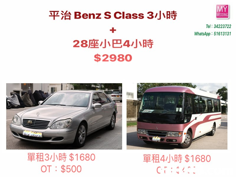 平治Benz S Class 3小時 MY VEDDING Tel: 34223722 WhatsApp: 51613131 28座小巴4小時 $2980 單租3小時$1680 OT $500 單租4小時$ 1 680  motor vehicle,transport,vehicle,car,mode of transport