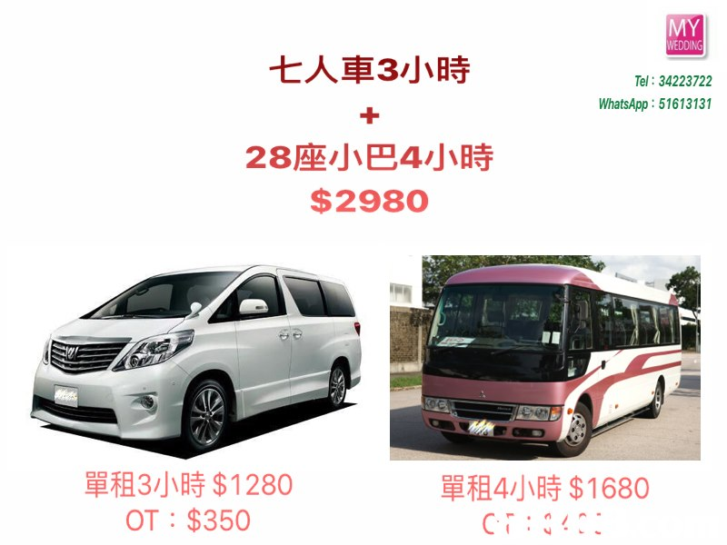 MY VEDDING 七人車3小時 Tel: 34223722 WhatsApp: 51613131 28座小巴4小時 $2980 單租3小時$1280 OT $350 單租4小時$ 1 680  motor vehicle,transport,vehicle,car,mode of transport