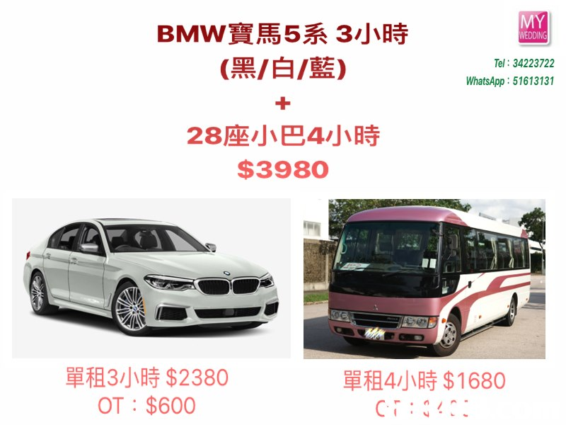 MY VEDDING BMW寶馬5系3小時 (黑/白/藍) Tel: 34223722 WhatsApp: 51613131 28座小巴4小時 $3980 單租3小時$2380 OT $600 單租4小時$ 1 680  motor vehicle,car,vehicle,bumper,automotive exterior