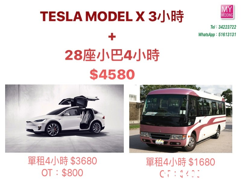 TESLA MODEL X 3小時 MY NEDDING Tel: 34223722 WhatsApp 51613131 28座小巴4小時 $4580 單租4小時$3680 OT: $800 單租4小時$1680  motor vehicle,vehicle,transport,car,mode of transport