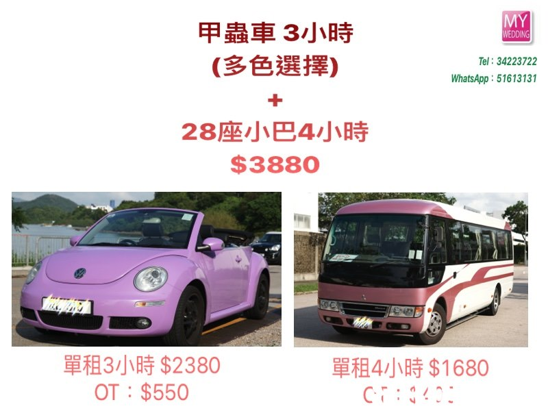 MY NEDDING 甲蟲車3小時 (多色選擇) Tel: 34223722 WhatsApp 51613131 28座小巴4小時 $3880 單租3小時$2380 OT $550 單租4小時$1680  motor vehicle,car,vehicle,mode of transport,transport