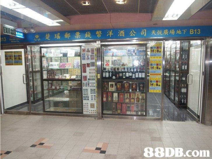 楚瑤郵 ,鉸幣洋酒公司ん悦廣場地下B13 13 88DB.com  retail