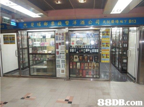 楚瑤郵票錢幣、洋酒公司高價收購各類藏品-(24小時收購熱線51156666)