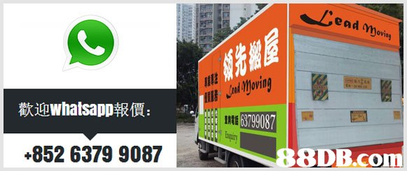 e a d ovia ItlE oring 歡迎Whatsapp報價: 852 6379 9087 8DB.com  vehicle,transport,signage,advertising,brand