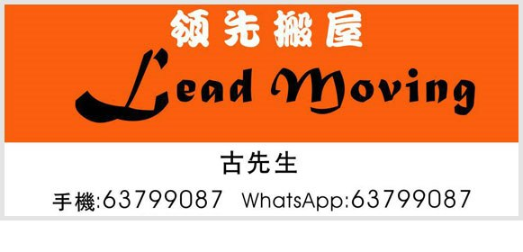 領先搬屋 ead moving 、 古先生 手機:63799087 WhatsApp:63799087  text,font,orange,line,calligraphy