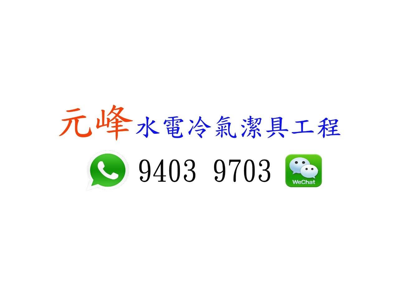元峰水電冷氣潔具工程 9403 9703 WeChat  text