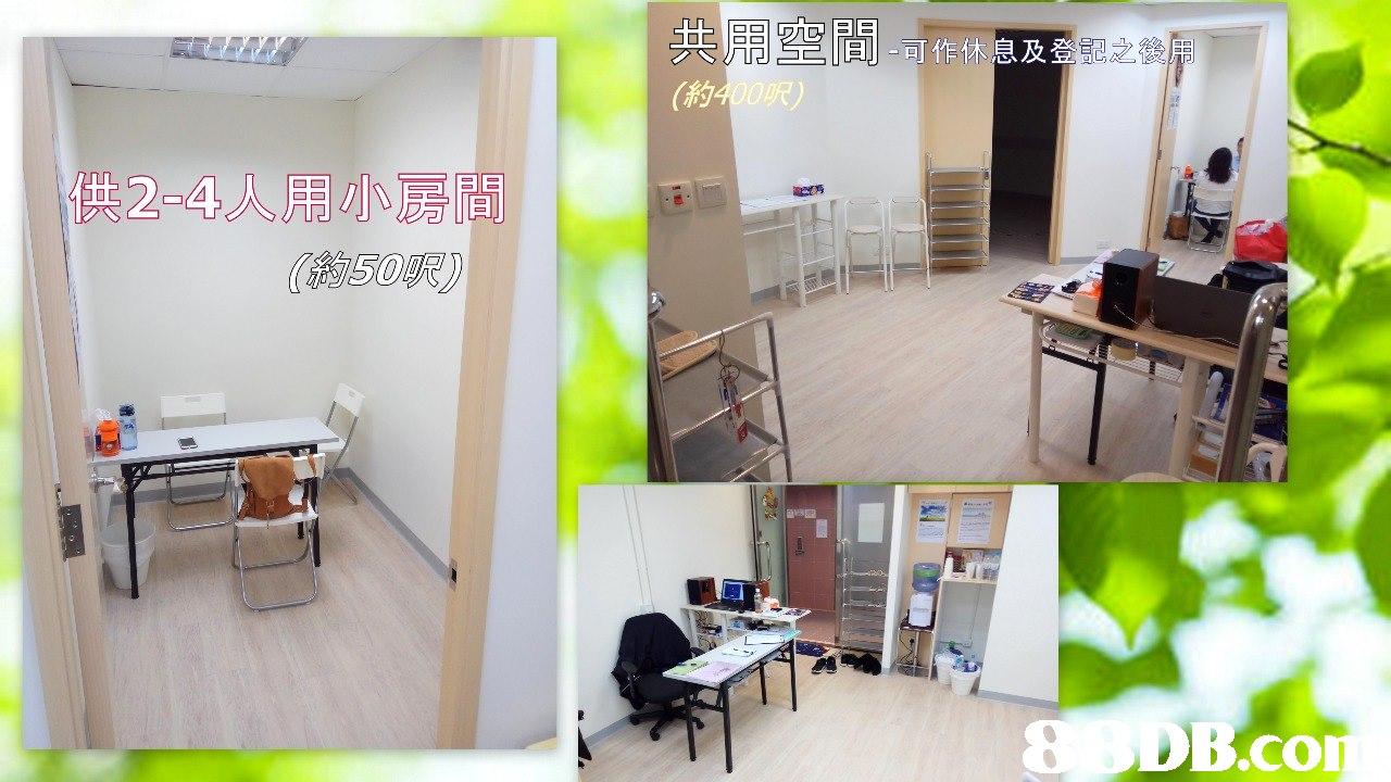 共 供2-4人用小房間 (約50呎》 B.cO  furniture