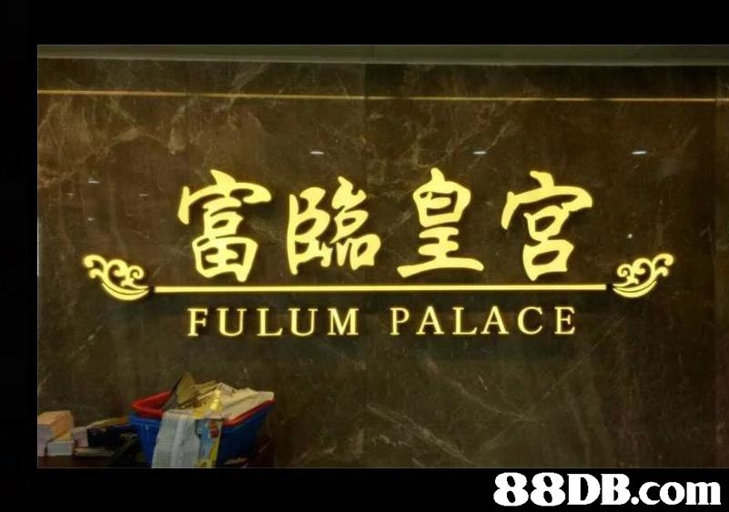 富臨皇宮 @王2ーヅ FULUM PALACE 88DB.com  text