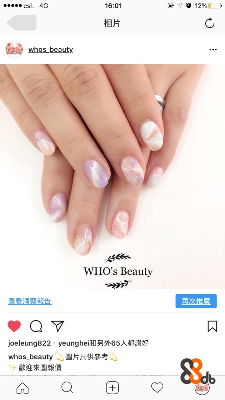 ····.csl. 4G 16:01 相片 whos_beauty WHO's Beauty 查看洞,,造 再次推匱 joeleung822、yeunghe俰另外65人都讚好 whos-beauty-圖片只供參考。 歡迎來圖報價 db  Nail,Manicure,Finger,Nail care,Skin