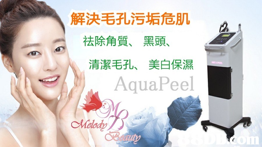 解決毛孔污垢危肌 祛除角質、黑頭 清潔毛孔、 美白保濕 AquaPeel  face,skin,product,nose,product