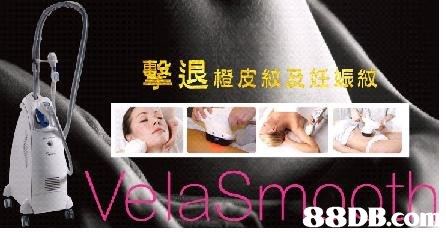 擊退橙皮 VelaSmooth 88DB.  Arm,Leg,Hand,Font,Finger