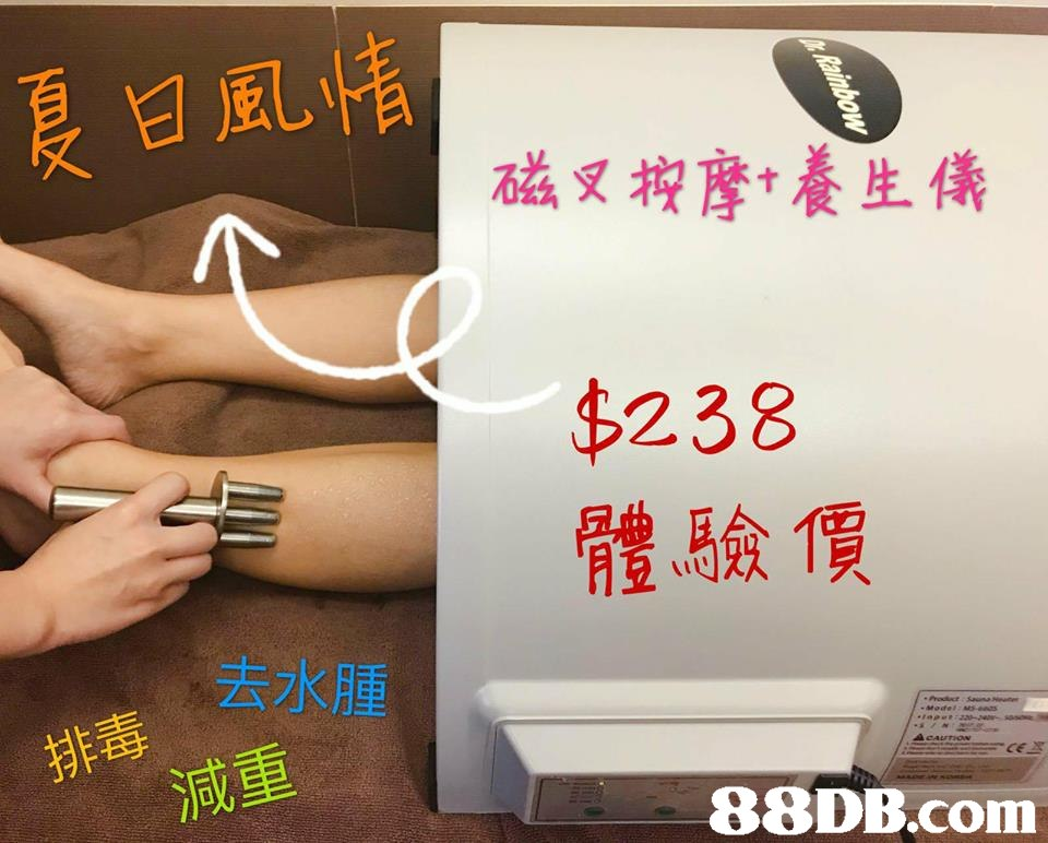 磁叉按摩 養生儀 $238 體驗價 去水腫   Font,Male,Arm,Leg,Finger