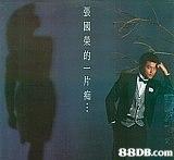 """88DB.com 張國榮的一片痴.""""  album cover"""