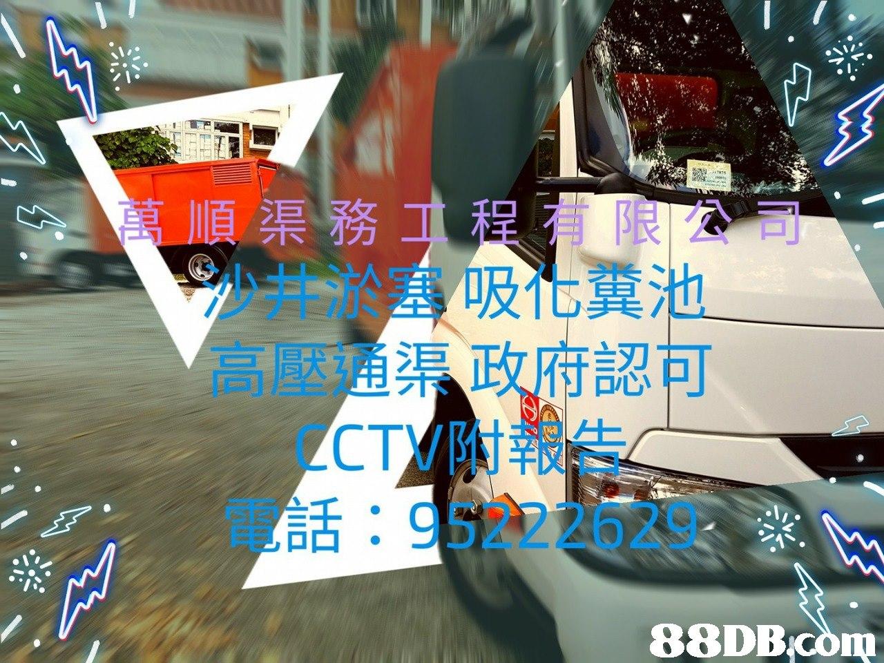 順渠 程有限公司 - 沙井淤塞吸化糞池 高壓通渠政府認可 CCTV附報告 電話: 95222629 88DB Com  advertising,car,banner,