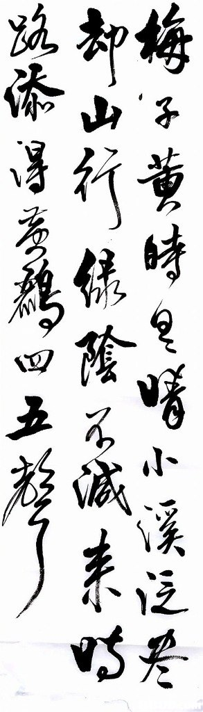 却-山行,仇陰不滅未 添浔 (為四五菸11  Calligraphy,Font,Art,Black-and-white