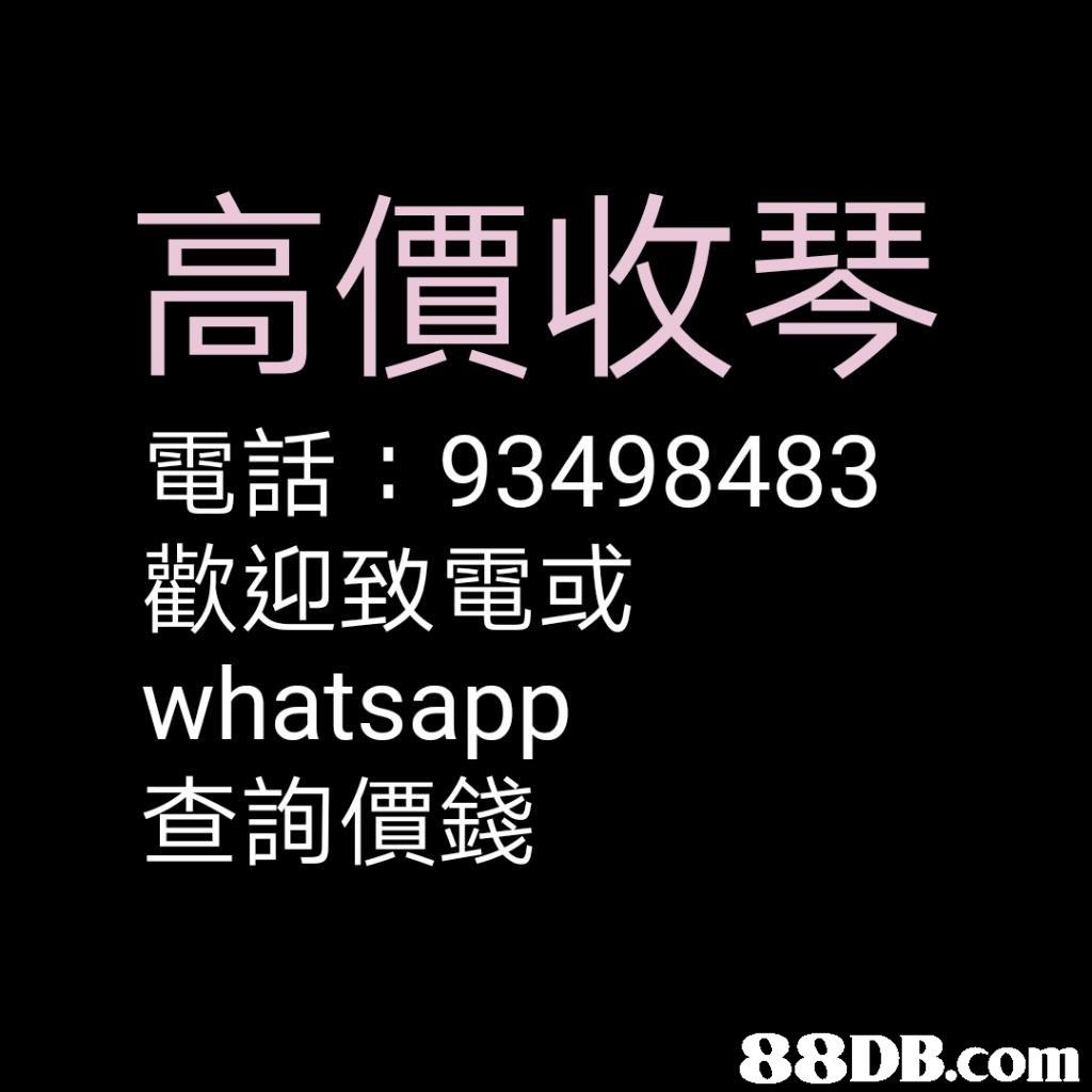 高價收琴 電話: 93498483 歡迎致電或 whatsapp 查詢價錢 88DB.com  text