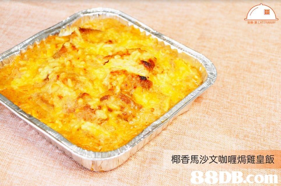 到鲁家CATERAWAY 椰香馬沙文咖喱焗雞皇飯 88DB.com  dish