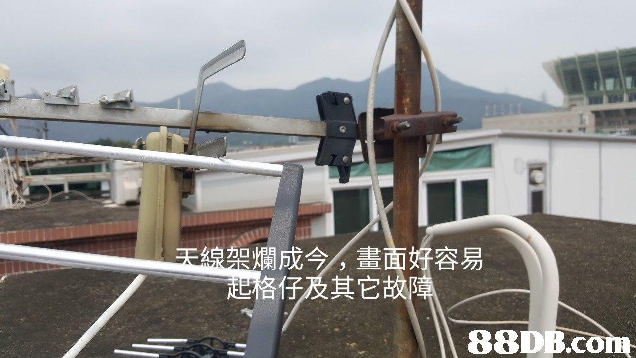 架爛成今,畫面好容易 仔及其它故障 88DB.co  Antenna,Technology,Roof,