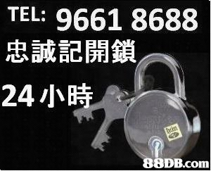 TEL: 9661 8688 忠誠記開鎖 24小時   product,product,font,padlock,