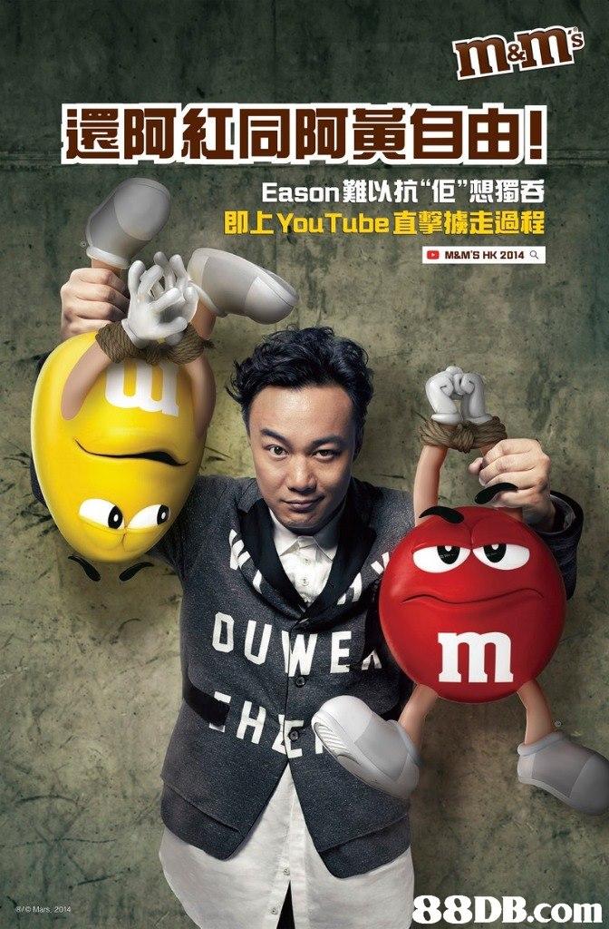 "m-m 還阿紅同阿员自由! Eason難以抗""佢""想獨吞 即上YouTube直擊擄走過程 D M&M'S HK 2014 DUWEA m  8ro Mars, 2014  ball,football,player,ball,product"