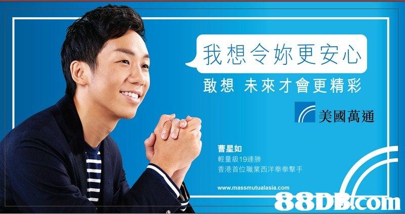 """我想令妳更安心 敢想未來才會更精彩 ("""" 萬通 曹星如 輕量級19連勝 香港首位職業西洋拳拳擊手 www.massmutualasia.com  chin,white collar worker,advertising,businessperson,"""