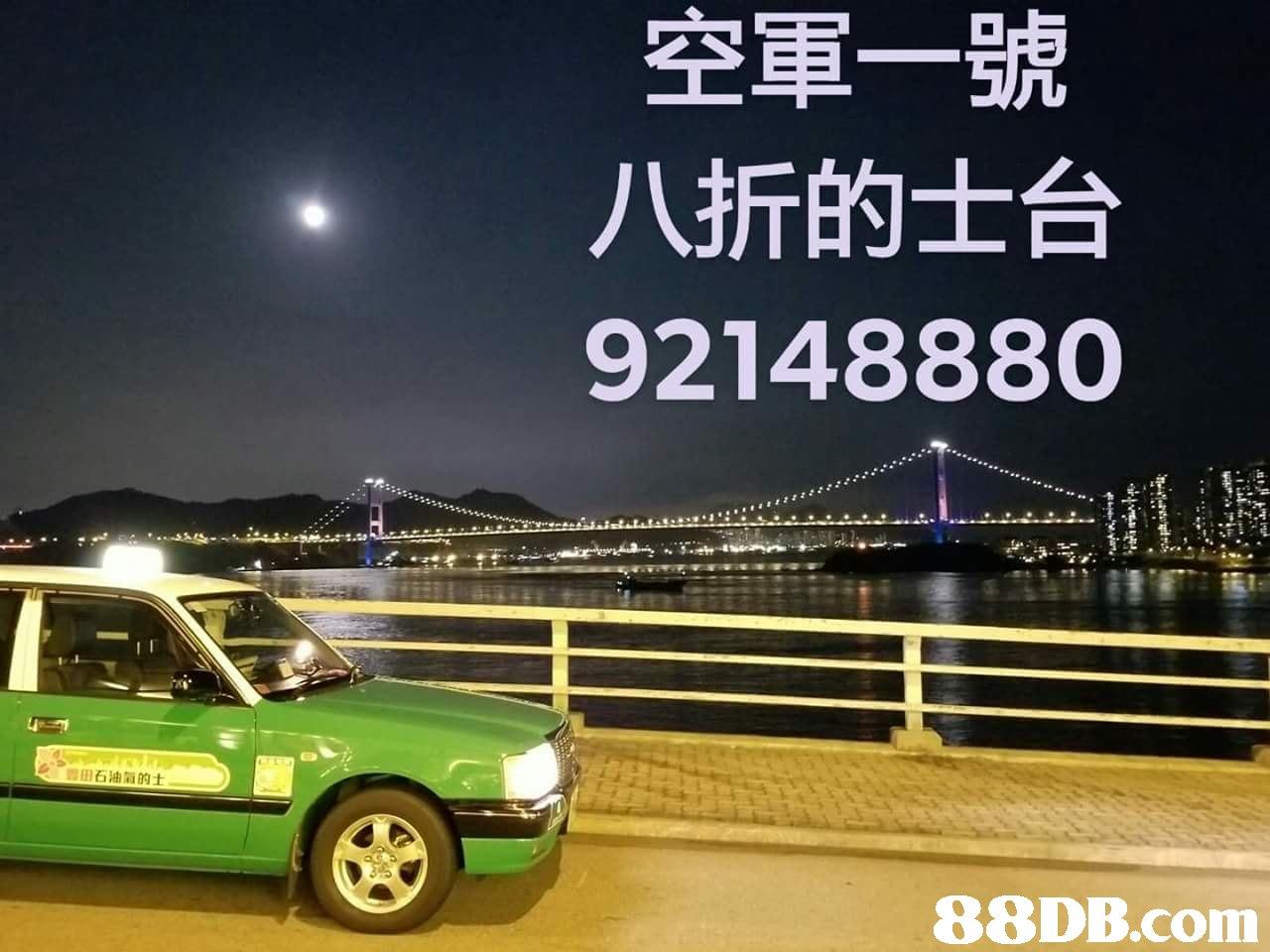 空軍一號 八折的士台 92148880 田石油氣的士   car,motor vehicle,mode of transport,automotive design,vehicle