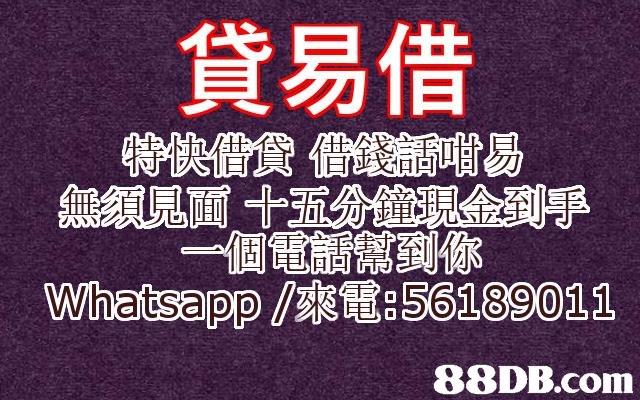 貸易旧 特快借貸儠羹滮11籵易 凈 一個電話幫到你 Whatsapp /來電:56189011 88DB.com  text