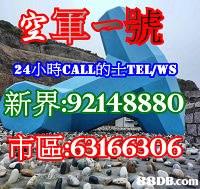 24小時CALL TEL/WS 新界92148880-. 市區863166306  advertising,font,