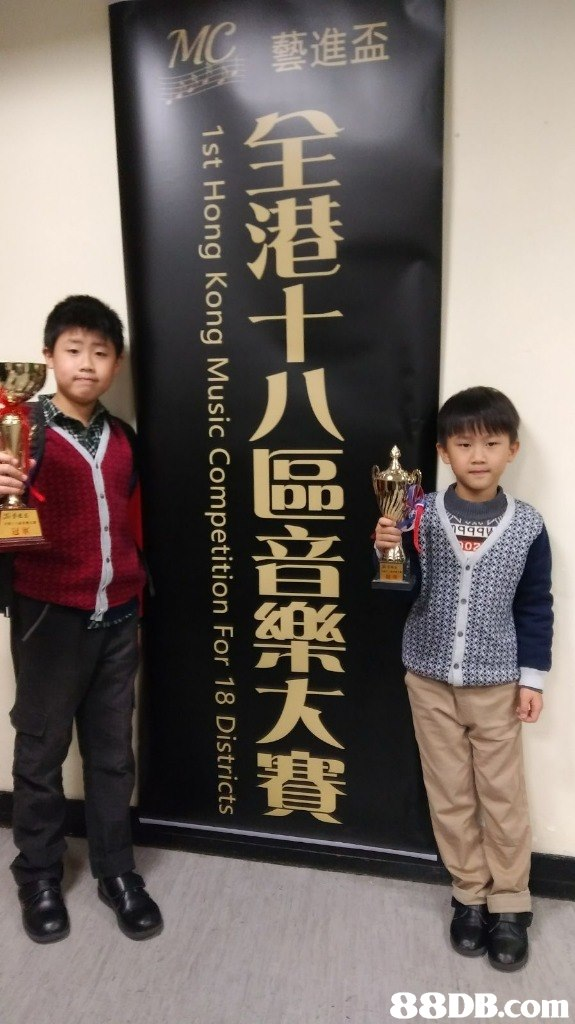 港  1至 十八區音樂大賽! 1st Hong Kong Music Competition For 18 Districts  product,
