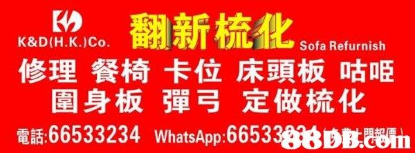 梳化餐椅維修WhatsApp:66110832梳化翻新工程 Sofa Refurnish床頭板 床揹翻新 卡位 圍身板 梳化套 訂造梳化 咕臣訂造 修理彈弓 梳化清潔補色 手藝精細