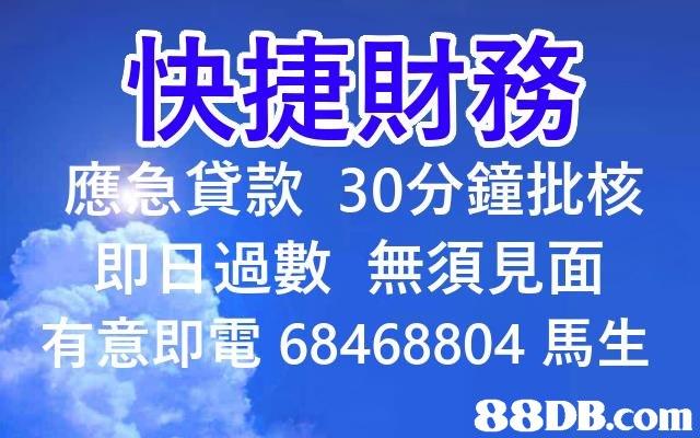 應急貸款30分鐘批核 即国 過數無須見面 有意即電68468804馬生 88DB.com  blue