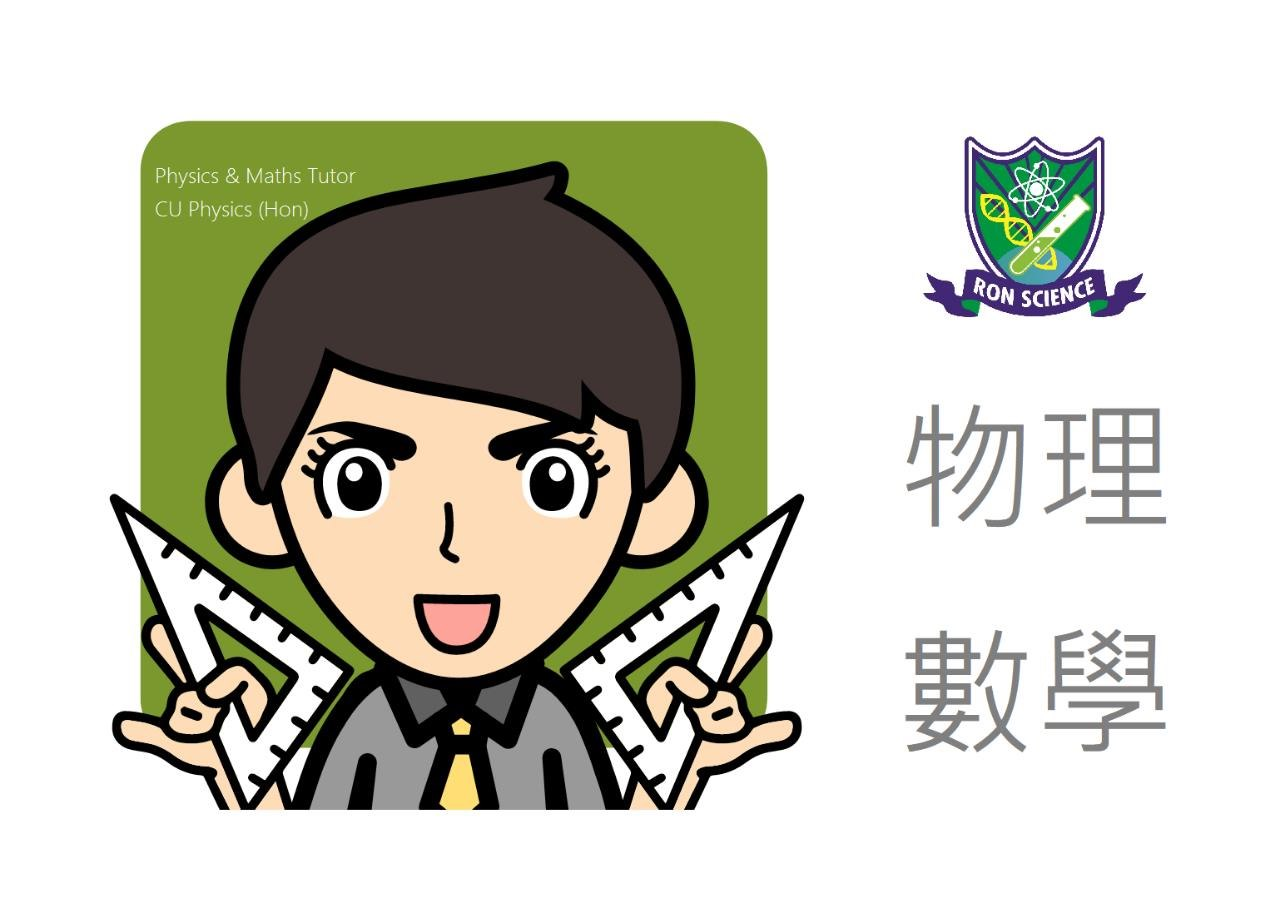 Physics & Maths Tutor CU Physics (Hon) RON SCIENCE 物理 數學  Cartoon,Green,Illustration,Fictional character,Clip art